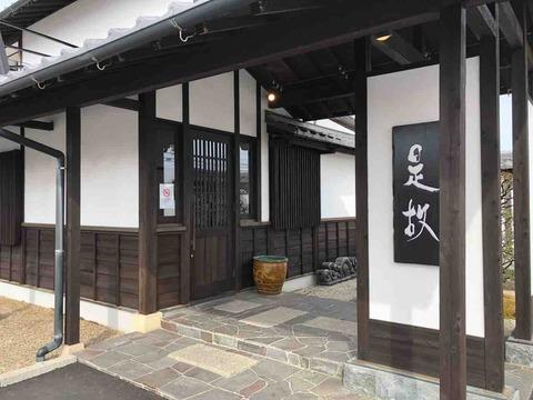 『珈琲屋 明楽時運 是故(江南店)』店舗入口