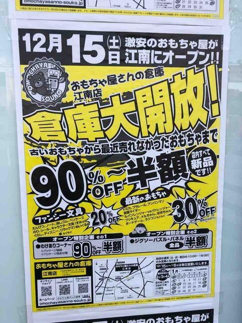 『おもちゃ屋さんの倉庫』12月15日オープンチラシ