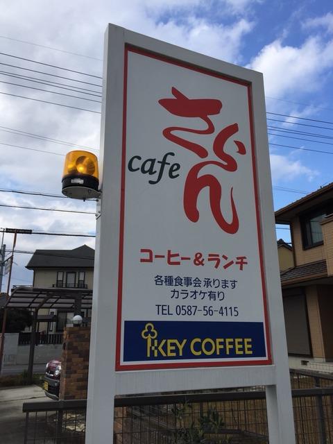 『cafe さらん』店舗看板