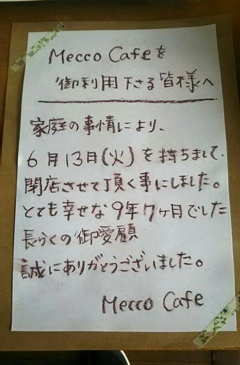 中国茶カフェ「Mecco Cafe」