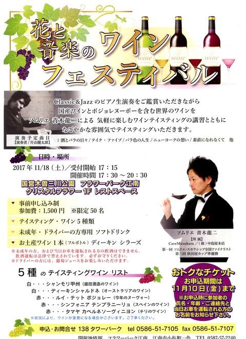 『花と音楽のワインフェスティバル』ソムリエ「青木龍二」さんによるワインテイスティング講習