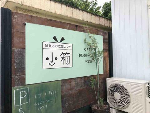 雑貨とお教室カフェ『小箱』店舗看板