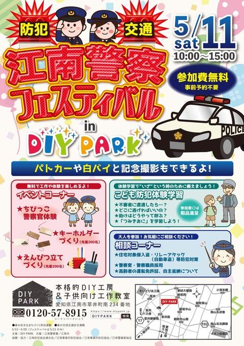 DIYPARK_江南警察フェスティバル0511