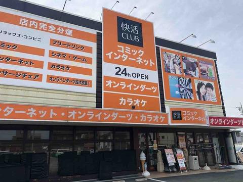 『快活CLUB 江南店』店舗外観