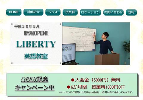 『LIBERTY 英語教室』ホームページ