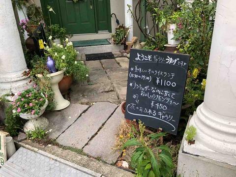 『珈琲&ギャラリー宴』店舗入口