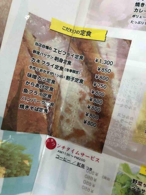 『シャトーマスミ』ランチ(定食)メニュー