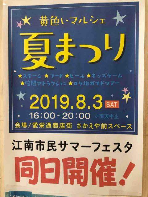 雑貨とお教室カフェ『小箱』愛栄通イベント