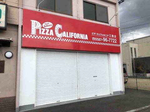 『ピザ・カリフォルニア(PIZZA CALIFORNIA)江南店』10/8閉店