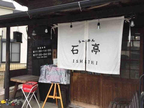『ら~めん石亭』店舗入口