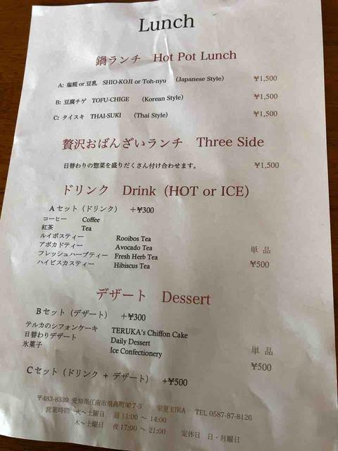 『栄夏 EIKA Cafe & Restaurant』Lunchメニュー