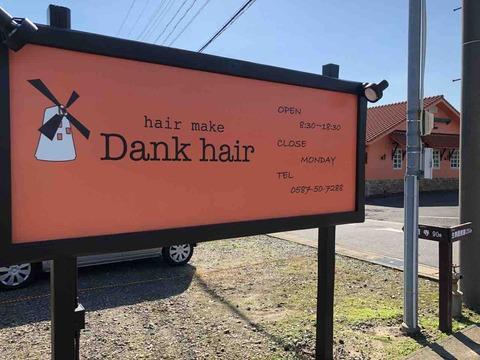 『Dank hair(ダンクヘアー)』