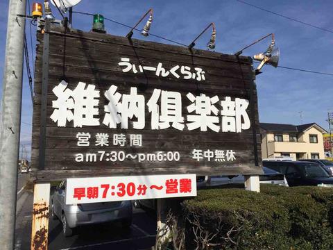維納倶楽部(うぃーんくらぶ)店舗看板