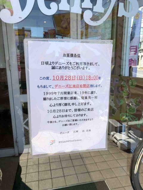 「デニーズ江南店」10/28(日)閉店
