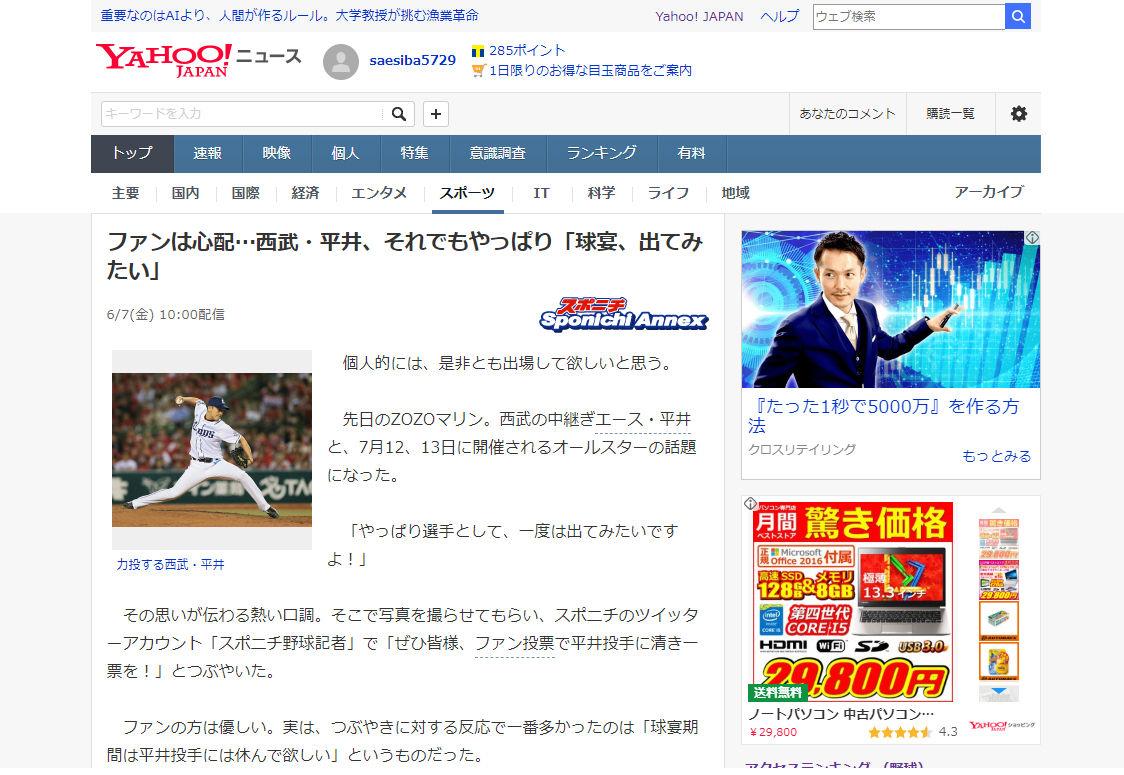 Yahoo!ニュース ファンは心配…西武・平井、それでもやっぱり「球宴、出てみたい」