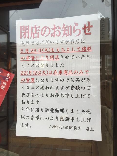 『炭火焼 八剣伝』江南駅前店閉店