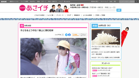 NHK『あさイチ』「子どもをどう守る?路上に潜む犯罪」