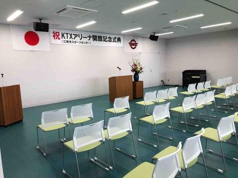 「KTXアリーナ」会議室