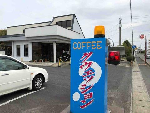 『COFFEE クウェッション』店舗看板