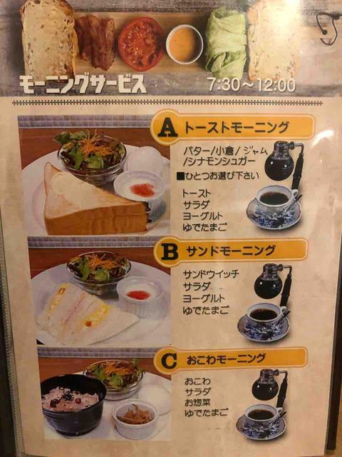 『Cafe コトノハ』モーニングメニュー
