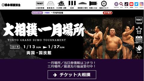 大相撲201901
