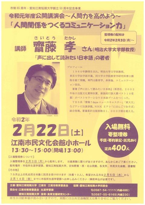 齋藤孝さん講演会「人間関係をつくるコミュニケーション力」
