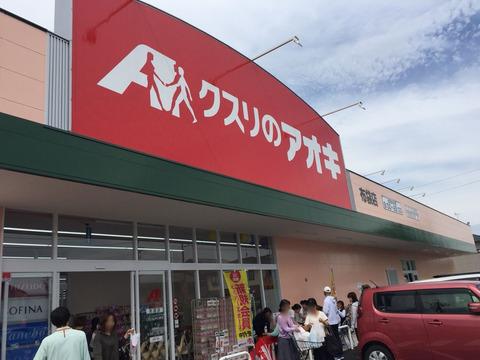「クスリのアオキ 布袋店」5/17オープン