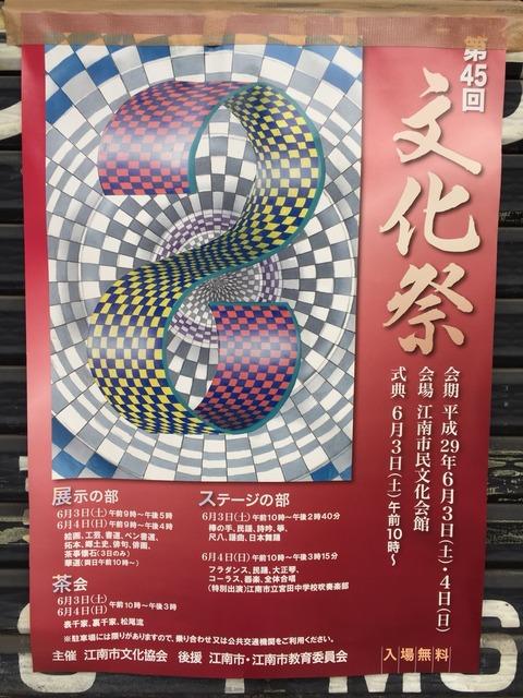 第45回文化祭