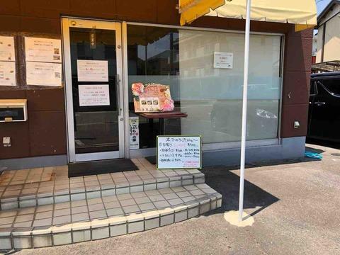 『喫茶・食事  蛍』店舗入口