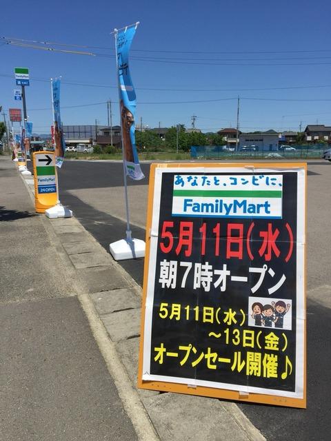 ファミリーマート江南愛岐大橋店