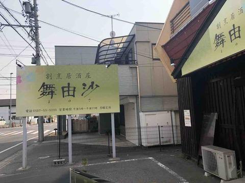 『割烹居酒屋 舞由沙』近日オープン