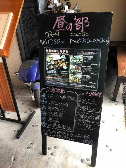 『和dining 楽喰』ランチ案内板