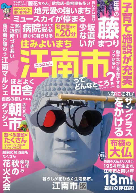 「住みよいまち江南市」PRポスター