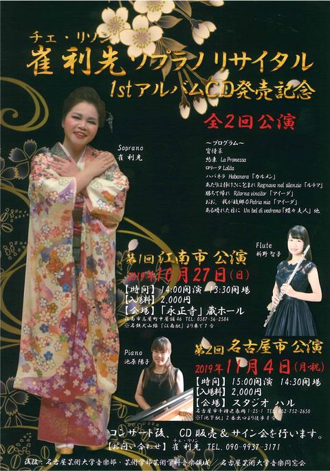 『崔利先(チェ・リソン) ソプラノリサイタル』1st アルバムCD発売記念