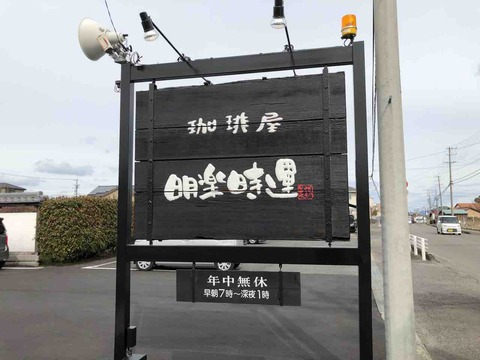 『珈琲屋 明楽時運 是故(江南店)』店舗看板