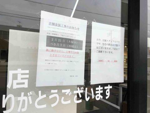 『眼鏡市場 江南店』3/7まで店舗改装工事