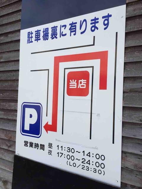 『ら~めん石亭』駐車場案内