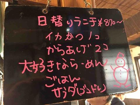 『ら~めん石亭』日替わりランチメニュー