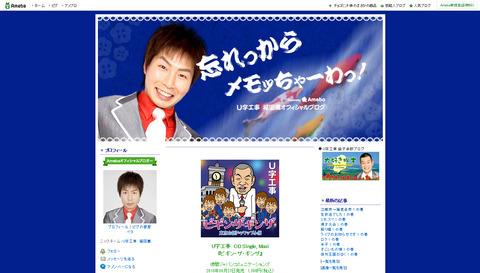 U字工事福田さんブログ