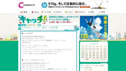 中京テレビ『キャッチ!』「わが町モーニング一番店 江南市編」