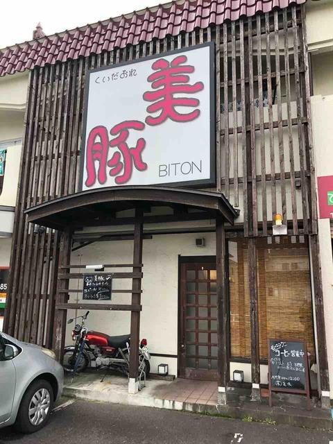 「くいだおれ 美豚 (BITON)」店舗外観