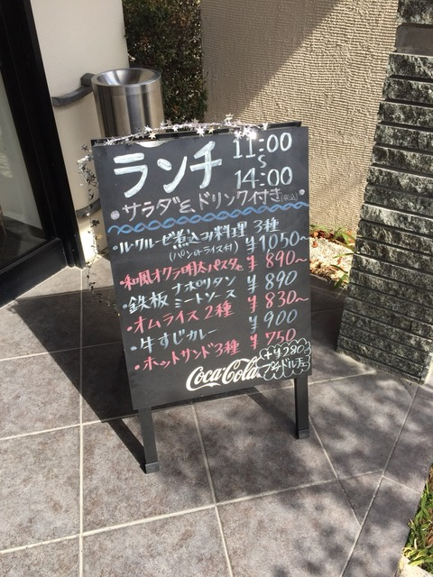 『神戸珈琲俱楽部』立看板