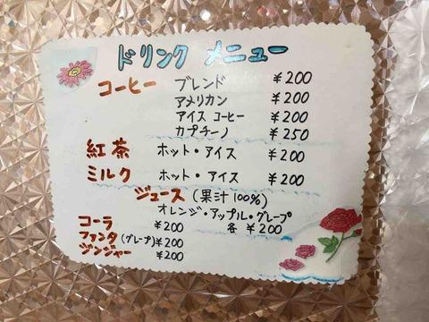 『くるみのパン屋さん』飲み物メニュー