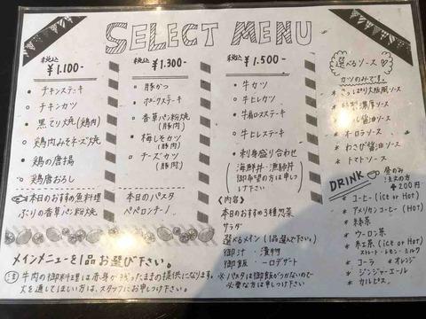 『美食亭 奏』ランチ セレクトメニュー
