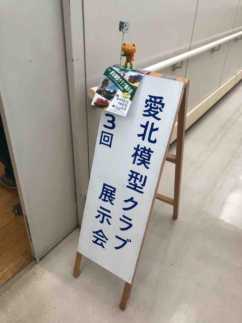愛北模型クラブ展示会