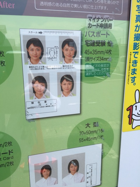 パスポート用の写真