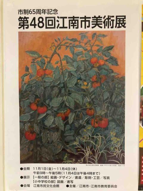 第48回江南市美術展