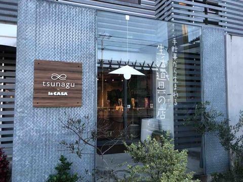 手仕事から生まれる生活道具の店『tsunagu [ツナグ] by la CASA』店舗外観