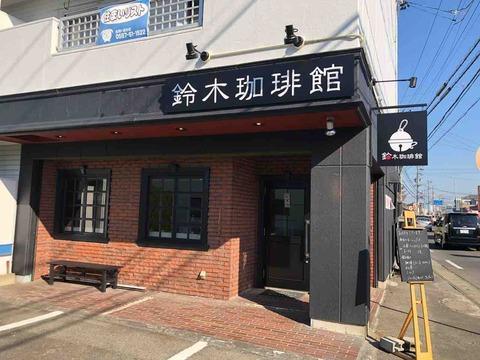 『鈴木珈琲館』店舗外観