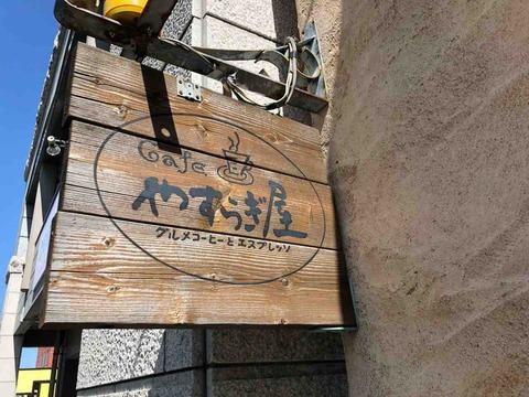『Cafe やすらぎ屋』店舗看板